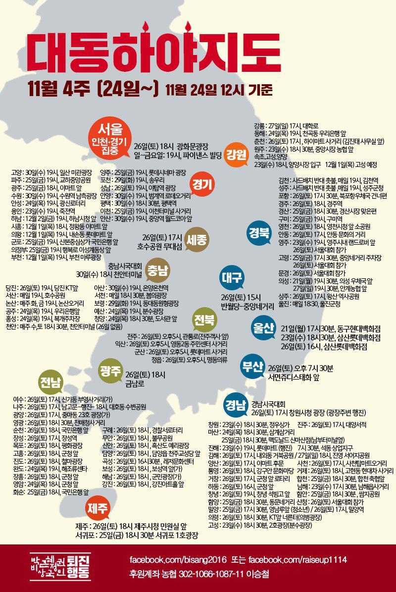 퇴진행동 시간표