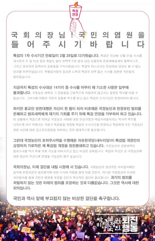 2.23 [긴급호소문] 국회의장님! 국민의염원을 들어주시기 바랍니다