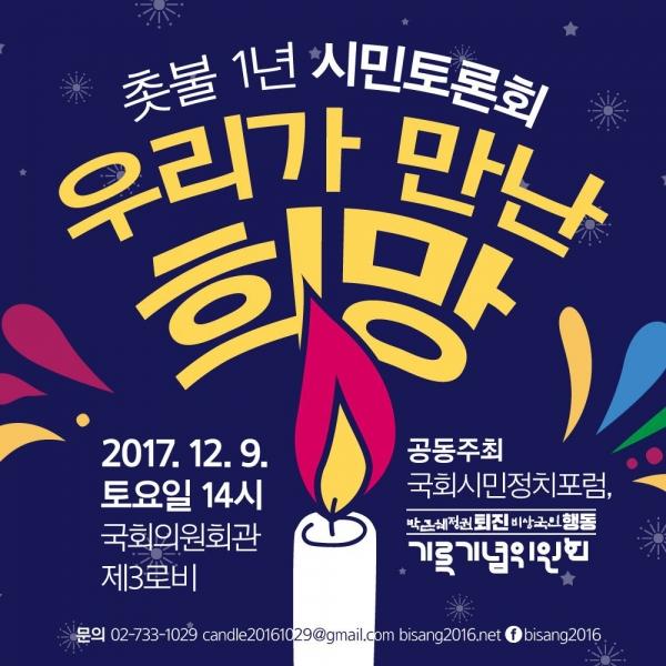 """촛불 1년 시민토론회 """"우리가 만난 희망"""""""